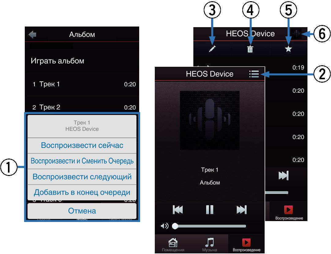 Добавление аудиофайлов в очередь прослушивания