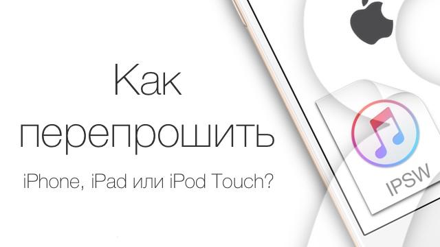 Как перепрошить iPhone, iPad и iPod Touch
