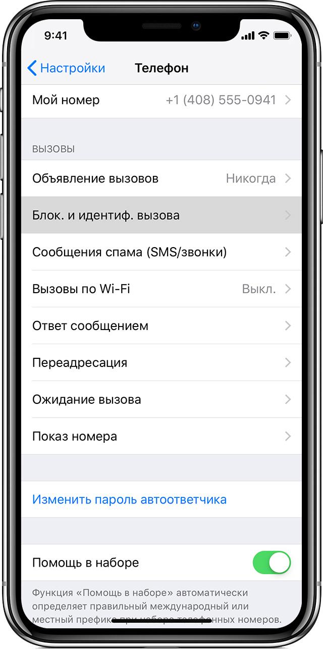 Блокировка номеров телефонов и контактов на устройствах iPhone, iPad или iPod touch