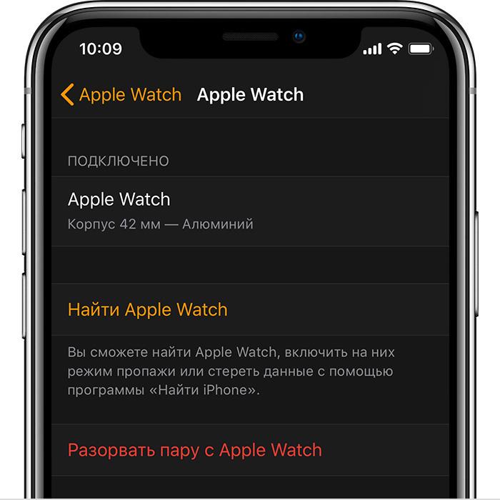 Что делать, если часы Apple Watch украли или они потерялись