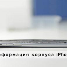 Деформация корпуса iPhone