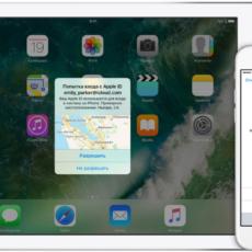 Двухфакторная аутентификация Apple ID
