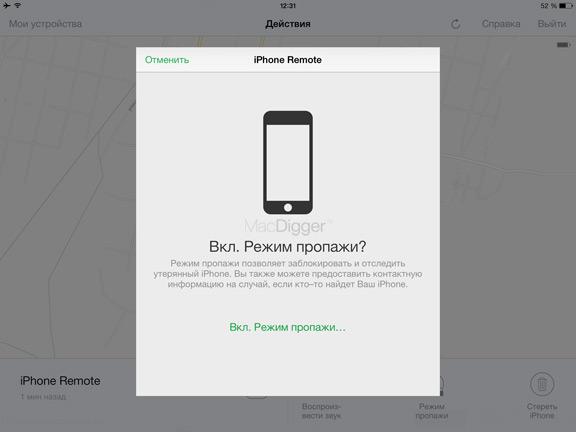 Режим пропажи iPhone