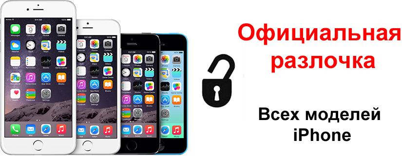 Что делать, если забыл как разблокировать заблокированный айфон 5?