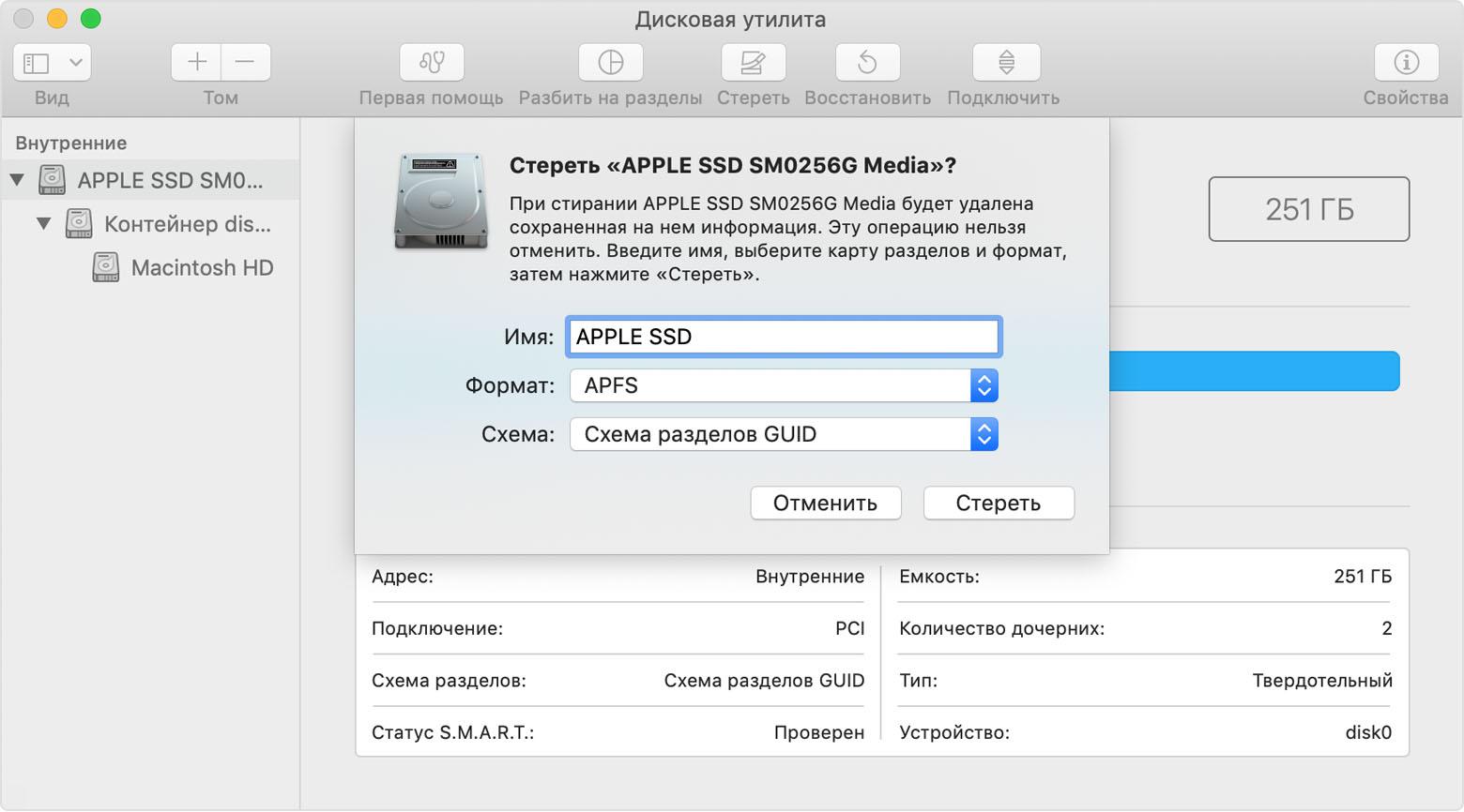 Как стереть диск для компьютера Mac