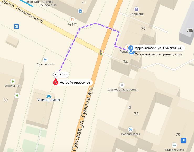 Сервисный центр AppleRemont в Харькове на улице Сумской 74