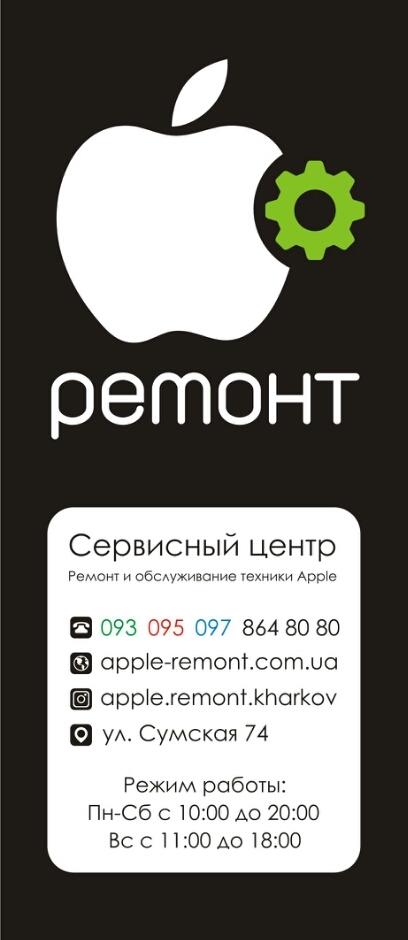 Сервисный центр Apple в Харькове: Ремонт Айфон и Айпад в Харькове