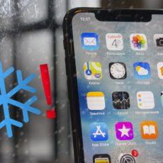 Почему iPhone отключается на холоде — причины, способы решения проблемы