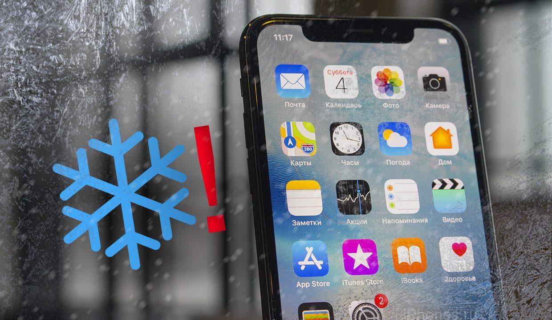 Почему iPhone отключается на холоде