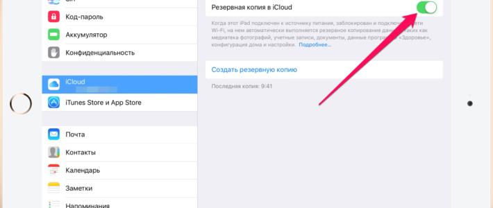 Способы решения проблемы, при которой не удается создать резервную копию или загрузить из нее информацию в iCloud