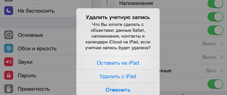 Снятие iCloud на iPad в Харькове