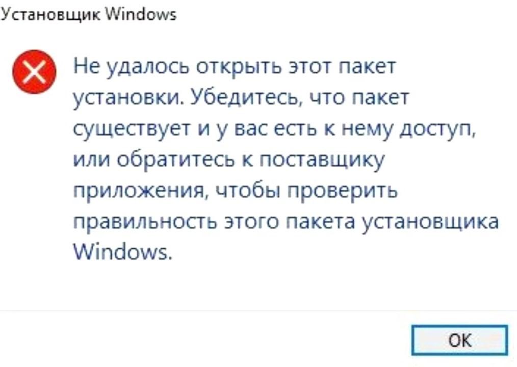 Что делать, если при попытке переустановить или удалить программное обеспечение Apple выводится сообщение об ошибке пакета установщика Windows