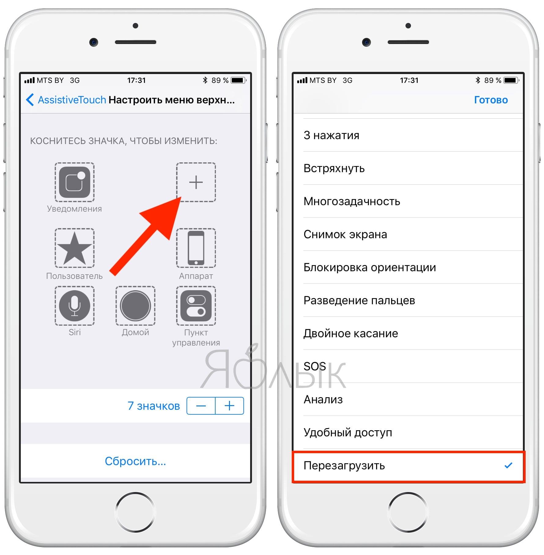 Как выключить iPhone или iPad без использования кнопки