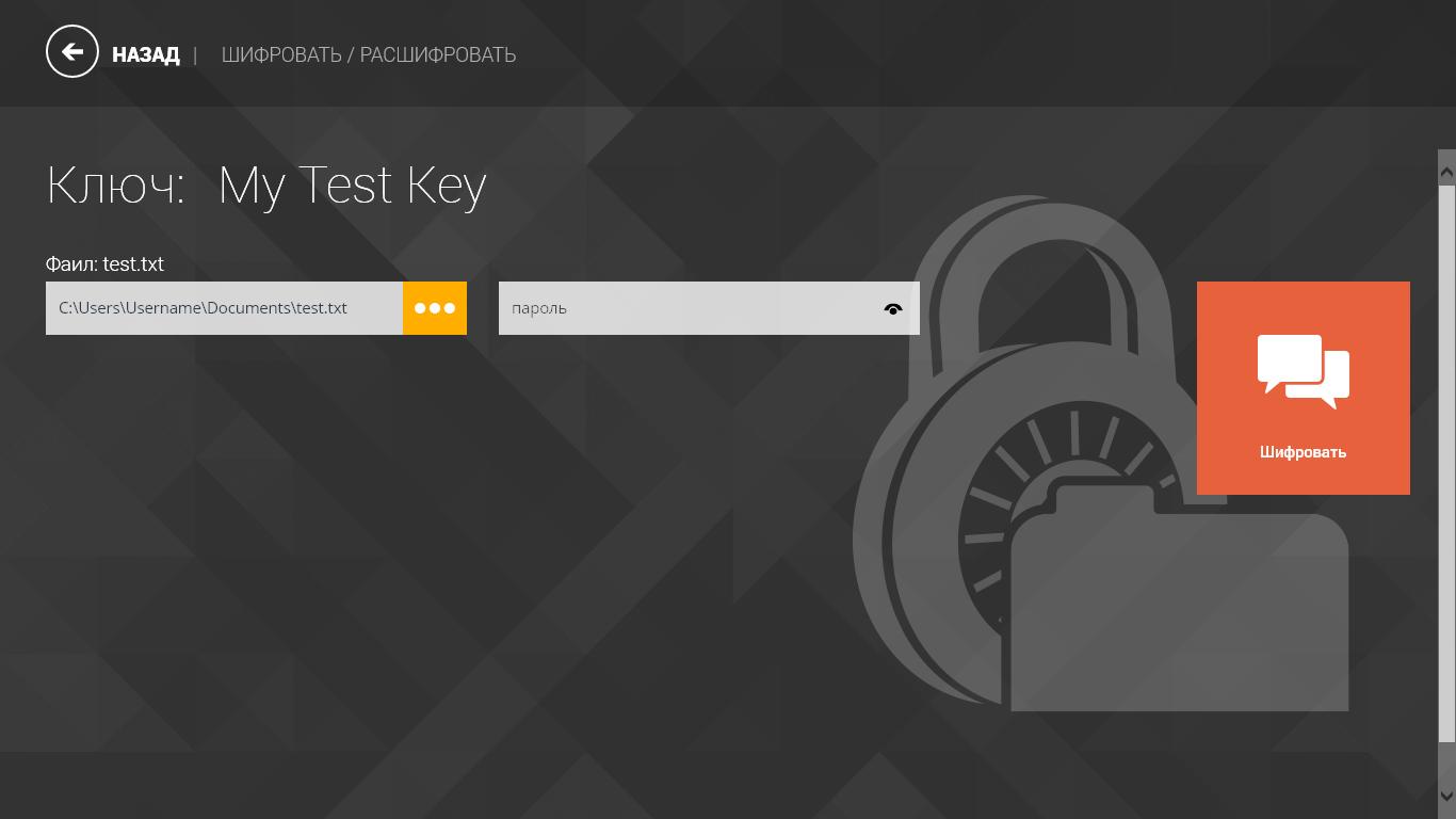 Защита информации о безопасности: архив PGP